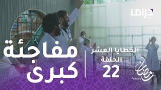 الخطايا العشر - الحلقة 22 - إبراهيم وكريم يفجران مفاجئة كبرى للمرضي