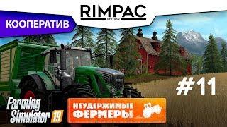 Farming Simulator 2019 _ #11 _ Кооператив! [Неудержимые фермеры]