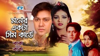 Moner Ekta Sim Card E | Agun | Shikriti | Shakil Khan | Bangla Movie Song | FULL HD