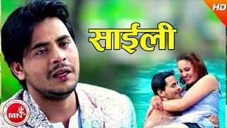 New Nepali Lok Geet 2017/2074 | Baru Yesai Saili - Aayush Pariyar | Ft.Dipika & Dipesh