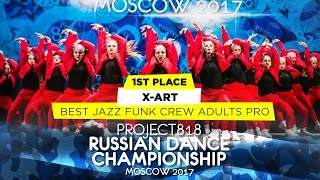 X-ART ★ 1ST PLACE JAZZ FUNK ADULTS PRO ★ RDC17 ★ Project818 Russian Dance Championship