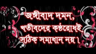 Waz By Mawlana Hasan Jamil on 29-07-16 [জঙ্গীবাদ দমন, খতিবদের কণ্ঠরোধই সঠিক সমাধান নয়]