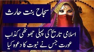 Sajah Bint Haris Islami Tareekh Ki Pehli Khatoon Kazzab | Studio One
