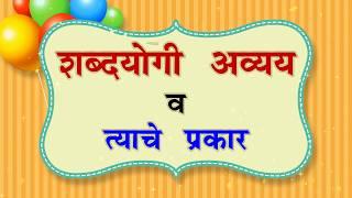 शब्दयोगी अव्यय व त्याचे प्रकार | Shabdayogi Avyay | Prepositions in Marathi