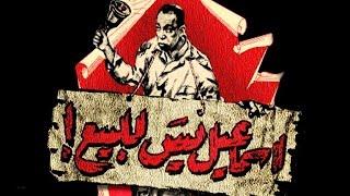 اسماعيل ياسين للبيع - Ismail Yassin Lelbeaa