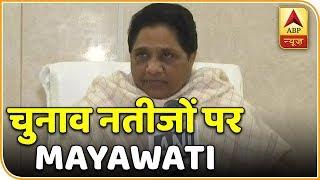 BSP To Support Congress In Madhya Pradesh: Mayawati | ABP News