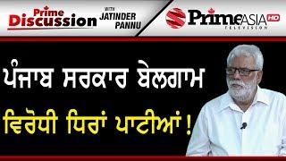 Prime Discussion (934)    ਪੰਜਾਬ ਸਰਕਾਰ ਬੇਲਗਾਮ, ਵਿਰੋਧੀ ਧਿਰਾਂ ਪਾਟੀਆਂ !