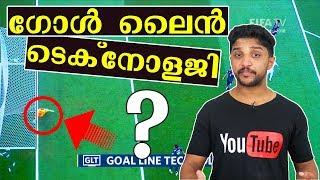 എന്താണ് Goal Line Technology? What is Goal Line Technology? | Malayalam | Nikhil Kannanchery