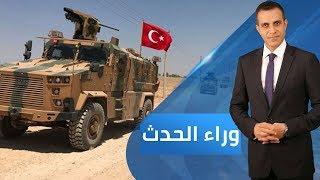 برنامج وراء الحدث | التوغل التركي في سوريا - بريطانيا وتعثر الخروج | 2018.12.14