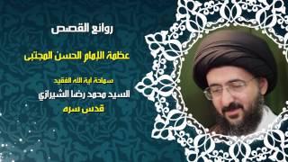 عظمة الامام الحسن المجتبى   سماحة آية الله السيد محمد رضا الشيرازي قدس سره