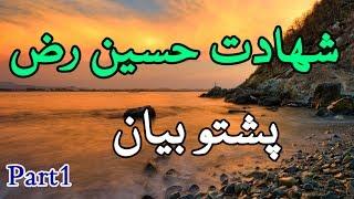 Pashto bayan Shahdat e hassan r.a Pashto islamic