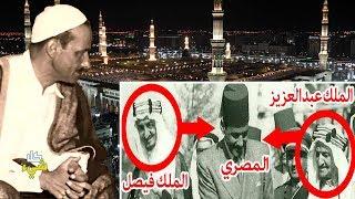 المصري الذي أنار المسجد النبوي وأحبه ملوك السعودية واستضافهم في بيته | قناة كل شيء