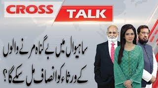 CROSS TALK with Madiha Maqsood   19 January 2019   Irshad Ahmed Arif   Izhar ul Haq   92NewsHD