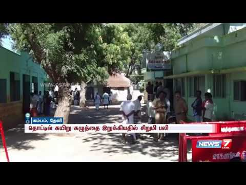 Xxx Mp4 15 Years Girl Dies After Tragic Rope Accident At Theni News7 Tamil 3gp Sex