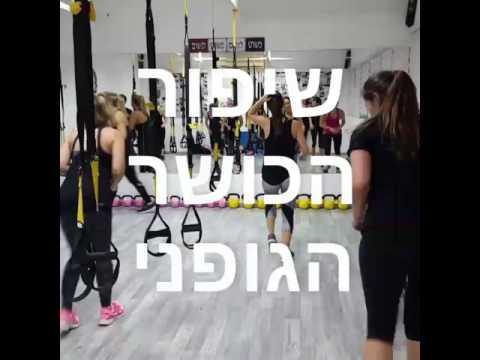 Xxx Mp4 FiTime Fitness TRX הילה ודורין נס ציונה 3gp Sex