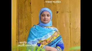 Fire Jassi - Nazma Pervin / ফিরে যাচ্ছি- নাজমা পারভিন /আবৃত্তি - মেহেদী হাসান তামিম YouTube mp3