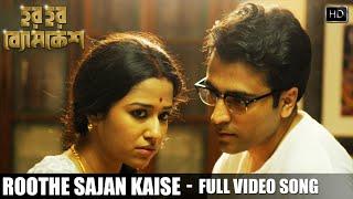 Roothe Sajan Kaise | Har Har Byomkesh | Abir | Ritwik | Arindam Sil | Bickram Ghosh | 2015