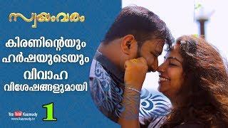 Wedding moments of Kiran and Harsha   Swayamvaram   Kaumudy TV   Part 01