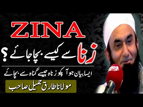 How to Avoid Zina ? | Maulana Tariq Jameel Most Important Bayan for Girls & Boys