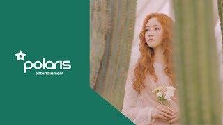 """소정(LADIES' CODE/SOJUNG) """"Stay Here"""" OFFICIAL M/V"""