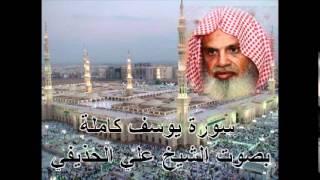 سورة يوسف كاملة بصوت الشيخ علي الحذيفي Sura Yusuf by Ali Alhuthaifi