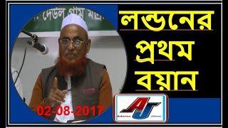 Hazrat Maulana Nurul Islam Olipuri Blue Moon Media Center ওয়াজ ও দোয়া মাহফিল দেউল গ্রাম মাদ্রাসা waj