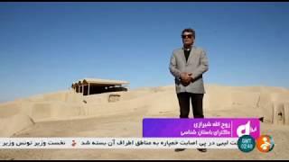 Iran Ancient Persia Burnt city, Sistan & Baluchestan province شهر سوخته سيستان و بلوچستان ايران