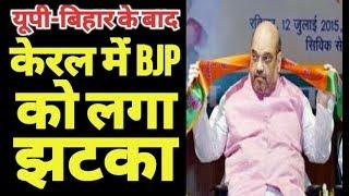 यूपी-बिहार के बाद अब केरल में भी BJP को झटका!