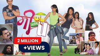 Mee ani U | Bhushan Pradhan, Sai Lokur, Sayaji Shinde | Marathi Full Movie