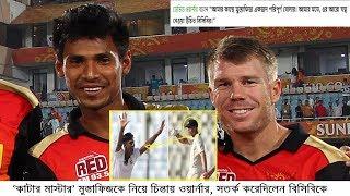 মুস্তাফিজের আলাদা যত্ন নেওয়া উচিত, বিসিবিকে সতর্ক বার্তা   bangladesh vs australia mustafizur rahman