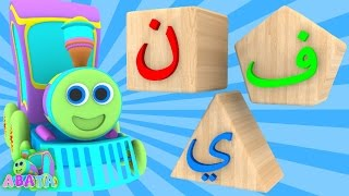 Playing and Remember Arabic Alphabet Hijaiyah With Puzzle  FA NUN YA For Kids | Abata channel