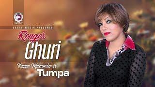 Ronger Ghuri | Bappa Mazumder Feat. Tumpa | Bangla Music Video | 2017