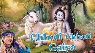 Chhoti Chhoti Gaiya || Popular Krishna Bhajan || Tanushree || Bhakti Bhajan Kirtan