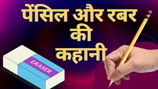 PENCIL AND ERASER STORY IN HINDI