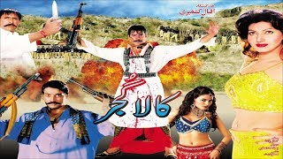 KALA GUJJAR (2003) - MOAMAR RANA, SANA, SAUD, VEENA MALIK & SHAFQAT CHEEMA - FULL MOVIE