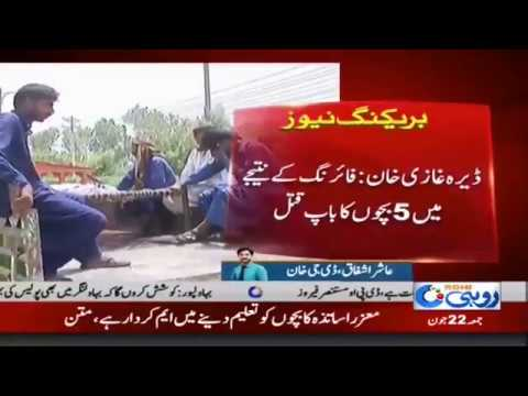 Xxx Mp4 Father Of Five Children Killed Due To Firing In DG Khan Rohi 3gp Sex