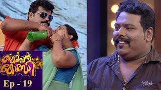Thakarppan Comedy | Ep - 19  Shabareesh Varma on the floor I  MazhavilManorama