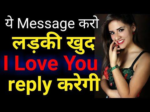 Xxx Mp4 ये करते ही लड़की बोलेगी I LOVE YOU मेरी जान Ladki Khud Propose Karegi Aise Chatting Karo Whatsapp 3gp Sex