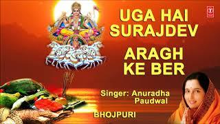 Chhath Pooja Ke Geet I Uga Hai Surajdev, Aragh Ke Ber, I ANURADHA PAUDWAL, Chhath Pooja Special 2017