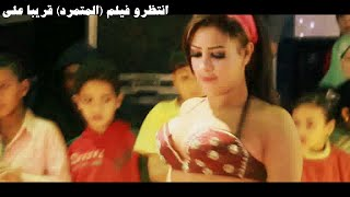 "اعلان فيلم ""المتمرد"" / رامي دياب / قريبا almotamred Trailer"