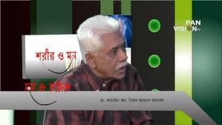Shorir O Mon -4 Topic : Khudha Monda, Guest :  Dr Capt. Retd. Syed Ahmed  Mortada
