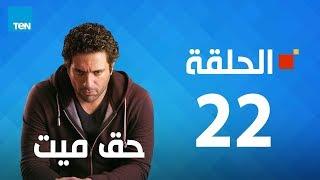 مسلسل حق ميت - ح22- الحلقة الثانيه والعشرون 22 بطولة حسن الرداد وايمى سمير غانم