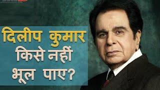 दिलीप कुमार किसे नहीं भूल पाए   Dilip Kumar Story   Interview   movies   YRY18   Hindi