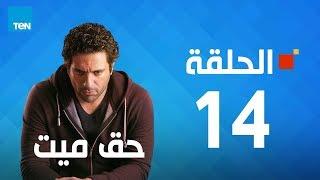 مسلسل حق ميت - مسلسل حق ميت - مسلسل حق ميت - الحلقة الرابعة عشر 14 بطولة حسن الرداد وايمى سمير غانم