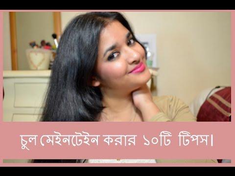 চুল মেইনটেইন করার ১০টি  টিপস। (BENGALI VIDEO- 10 Haircare Tips)