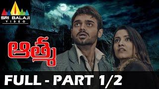 Aatma Telugu Full Movie Part 1/2 | Mahaakshay Chakraborty, Twinkle Bajpai | Sri Balaji Video