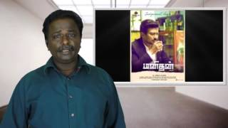Manithan Movie Review - Udhaynidhi Stalin, Ahmed - Tamil Talkies