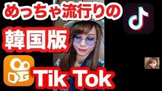 【Kwai】韓国版TikTokにかわいい子がたくさんいたので紹介します!