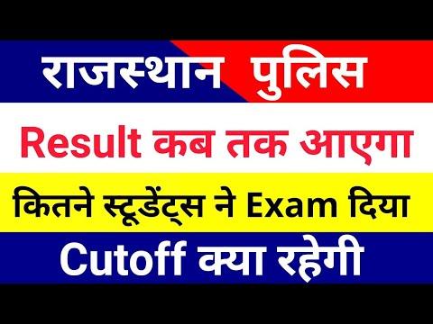 Xxx Mp4 Rajasthan Police Cutoff Result कुल Exam देने वाले स्टूडेंट्स All Shift Answer Key Marks 3gp Sex
