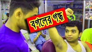 comedy movies . Amar Bogol Shave kore den.আমার বগল শেভ করে দেন। Bangla funny video by Dr.Lony.